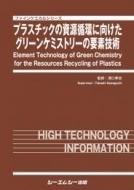 【送料無料】 プラスチックの資源循環に向けたグリーンケミストリーの要素技術 ファインケミカルシリーズ / 澤口孝志 【本】