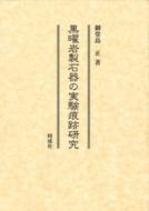 【送料無料】 黒曜岩製石器の実験痕跡研究 / 御堂島正 【本】