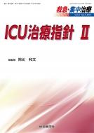 【送料無料】 ICU治療指針 II救急・集中治療 31巻 3号 / 岡元和文 【本】