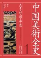 【送料無料】 中国美術全史 1 先史・殷・周・秦・漢 / 李松 【全集・双書】