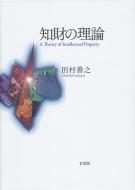 【送料無料】 知財の理論 / 田村善之 【本】