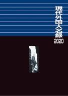 【送料無料】 現代外国人名録 2020 / 日外アソシエーツ 【辞書・辞典】