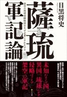 【送料無料】 薩琉軍記論 架空の琉球侵略物語はなぜ必要とされたのか / 目黒将史 【本】
