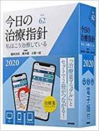 【送料無料】 今日の治療指針 2020年版 デスク版 私はこう治療している / 福井次矢 【本】