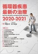 【送料無料】 循環器疾患最新の治療 2020-2021 / 伊藤浩 (内科医) 【本】