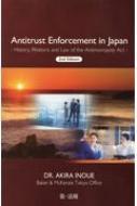 """【送料無料】 """"Antitrust Enforcement in Japan 2nd Edition―History, Rhetoric and Law of the Antimonopoly Act"""" / 井上朗 【本】"""