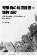 【送料無料】 青果物の鮮度評価・保持技術 収穫後の生理・化学的特性から輸出事例まで / 阿部一博 【本】