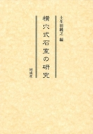 【送料無料】 横穴式石室の研究 / 土生田純之 【本】