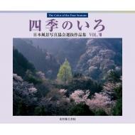 送料無料 交換無料 四季のいろ 日本風景写真協会選抜作品集 保証 VOL.7 本 日本風景写真協会会員