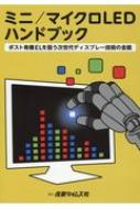 【送料無料】 ミニ/マイクロLEDハンドブック ポスト有機ELを狙う次世代ディスプレー技術の全貌 【本】
