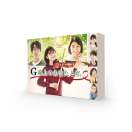 【送料無料】 G線上のあなたと私 DVD-BOX 【DVD】