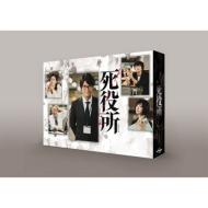 【送料無料】 死役所 DVD-BOX 【DVD】