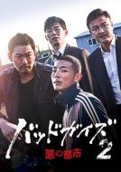 【送料無料】 バッドガイズ2~悪の都市~ DVD-BOX1 【DVD】