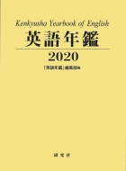 全品最安値に挑戦 送料無料 英語年鑑 2020年版 本 いよいよ人気ブランド 英語年鑑編集部