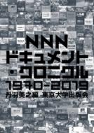 【送料無料】 NNNドキュメント・クロニクル 1970-2019 / 丹羽美之 【本】