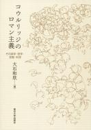 【送料無料】 コウルリッジのロマン主義 その詩学・哲学・宗教・科学 / 大石和欣 【本】