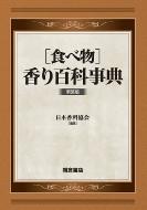 【送料無料】 食べ物 香り百科事典 / 日本香料協会 【辞書・辞典】