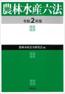 【送料無料】 農林水産六法 令和2年版 / 農林水産法令研究会 【本】