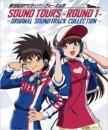 【送料無料】 新世紀GPXサイバーフォーミュラSOUND TOURS -ROUND 1- ~ORIGINAL SOUND TRACK COLLECTION~ 【CD】