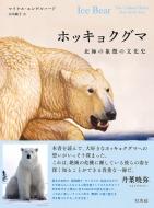 【送料無料】 ホッキョクグマ 氷上の王の文化史 / ミヒャエル・エンゲルハルト 【本】