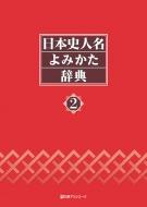 【送料無料】 日本史人名よみかた辞典 2 / 日外アソシエーツ 【辞書・辞典】