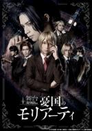 【送料無料】 舞台「憂国のモリアーティ」Blu-ray 【BLU-RAY DISC】