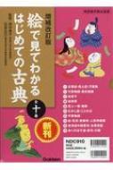 【送料無料】 増補改訂版 絵で見てわかるはじめての古典 全10巻 / 田中貴子 【全集・双書】