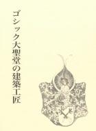 【送料無料】 ゴシック大聖堂の建築工匠 / 坊城俊成 【本】
