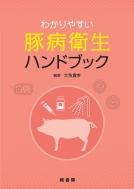送料無料 わかりやすい豚病衛生ハンドブック 大角貴幸 本 注文後の変更キャンセル返品 爆売りセール開催中