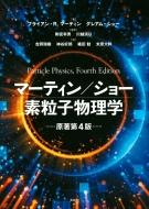 【送料無料】 マーティン  /  ショー 素粒子物理学 原著第4版 KS物理専門書 / ブライアン.r·マーティン  【本】