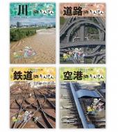 【送料無料】 ドボジョママに聞く土木の世界 第3期 / 福手勤 【本】