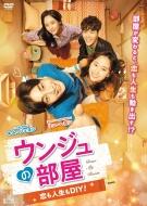 【送料無料】 ウンジュの部屋~恋も人生もDIY!~ DVD-BOX 【DVD】