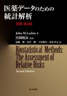 【送料無料】 医薬データのための統計解析 / Johnm.lachin 【本】