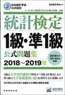 アイテム勢ぞろい 送料無料 統計検定1級 準1級公式問題集 日本統計学会公式認定 本 超歓迎された 2018~2019年 日本統計学会
