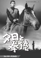 【送料無料】 夕日と拳銃 コレクターズDVD 【昭和の名作ライブラリー 第73集】 【DVD】