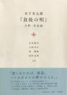 【送料無料】 木下杢太郎『食後の唄』注釈・作品論 / 有光隆司 【本】