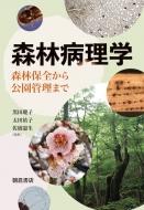 送料無料 新作製品 世界最高品質人気 倉 森林病理学 森林保全から公園管理まで 黒田慶子 本