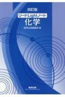 リードLightノート化学 数研出版編集部 本 メーカー直送 国内正規品