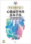 【送料無料】 今さら聞けない心臓血管外科基本手技 Web動画付 / 日本心臓血管外科学会 【本】