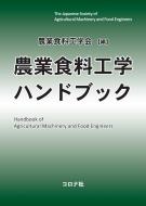 【送料無料】 農業食料工学ハンドブック / 農業食料工学会 【本】