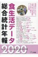 【送料無料】 食生活データ総合統計年報 2020 / 三冬社 【本】