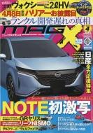 NEW 日本製 MODEL 人気上昇中 MAGAZINE X ニューモデルマガジン ニューモデルマガジンX 編集部 雑誌 2020年 4月号