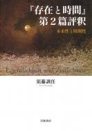 【送料無料】 『存在と時間』第2篇評釈 本来性と時間性 / 須藤訓任 【本】