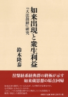 【送料無料】 如来出現と衆生利益 『大法鼓経』研究 / 鈴木隆泰 【本】