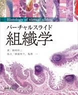 【送料無料】 バーチャルスライド 組織学 / 駒崎伸二 【本】
