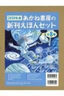 【送料無料】 2020年度 あかね書房の新刊えほんセット(全8巻) 【絵本】