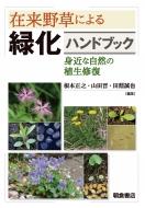 【送料無料】 在来野草による緑化ハンドブック -身近な自然の植生修復- / 根本正之 【本】