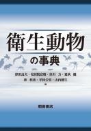 【送料無料】 衛生動物の事典 / 津田良夫 【辞書・辞典】