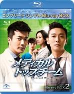 送料無料 メディカル トップチーム BD-BOX2 コンプリート BLU-RAY DISC 期間限定生産 販売実績No.1 驚きの値段 シンプルBD‐BOXシリーズ