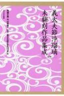 【送料無料】 義太夫節浄瑠璃未翻刻作品集成 第6期 / 鳥越文蔵 【本】